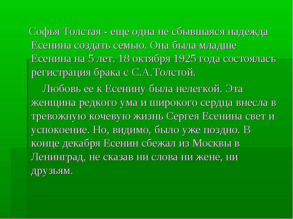 Софья Толстая - еще одна не сбывшаяся надежда Есенина создать семью. Она был...