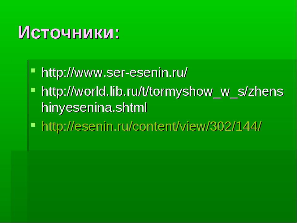 Источники: http://www.ser-esenin.ru/ http://world.lib.ru/t/tormyshow_w_s/zhen...