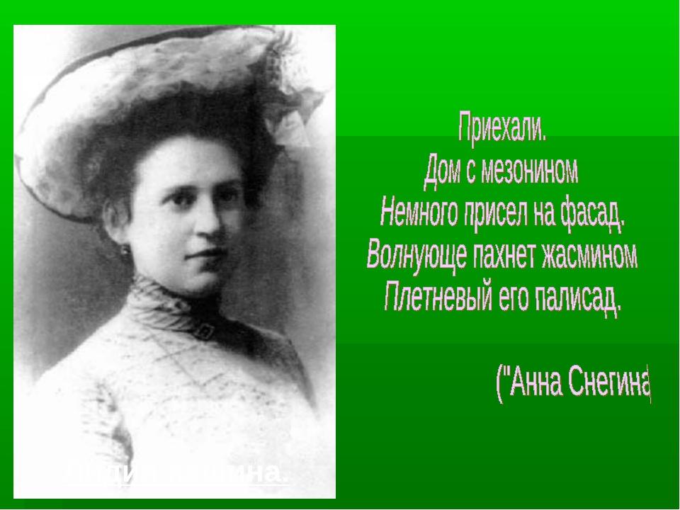 Лидия Кашина.
