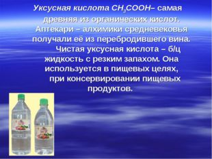 Уксусная кислота СН3СООН– самая древняя из органических кислот. Аптекари – ал