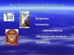 Кислоты в пище животных и человека Здоровье человека определяется кислотно-щ