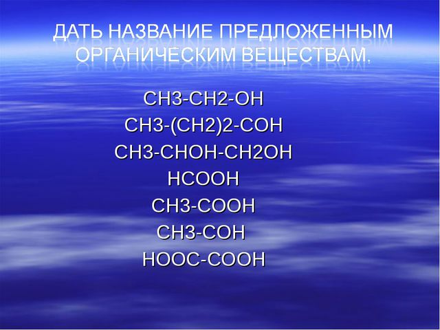 CH3-CH2-OH CH3-(CH2)2-COH CH3-CHOH-CH2OH HCOOH CH3-COOH CH3-COH HOOC-COOH
