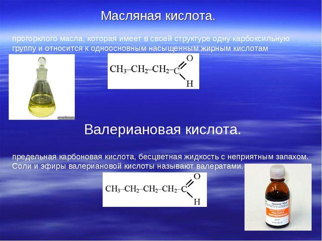 Масляная кислота. Ма́сляная кислота́ С₃Н₇СООН — бесцветная жидкость с резким...