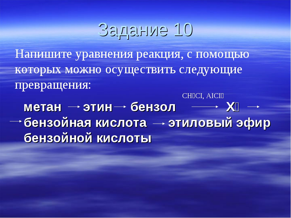 Задание 10 метан этин бензол Х₁ бензойная кислота этиловый эфир бензойной кис...