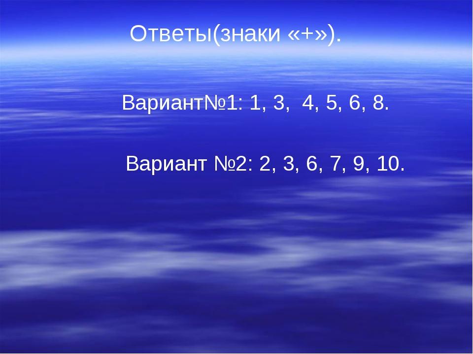 Ответы(знаки «+»).  Вариант№1: 1, 3, 4, 5, 6, 8....