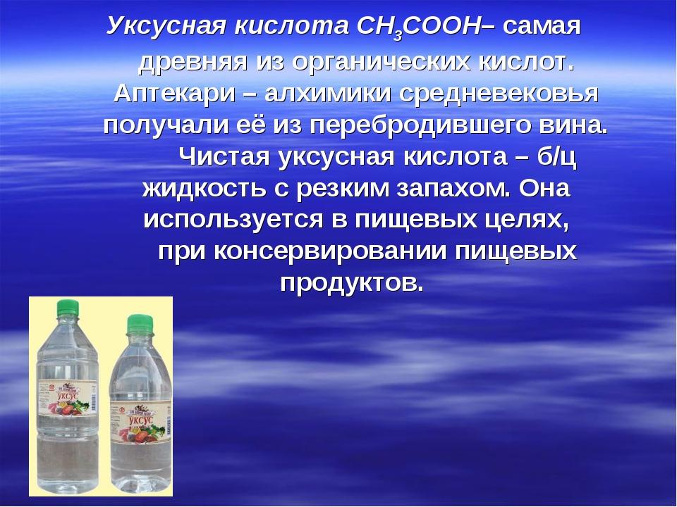 Уксусная кислота СН3СООН– самая древняя из органических кислот. Аптекари – ал...
