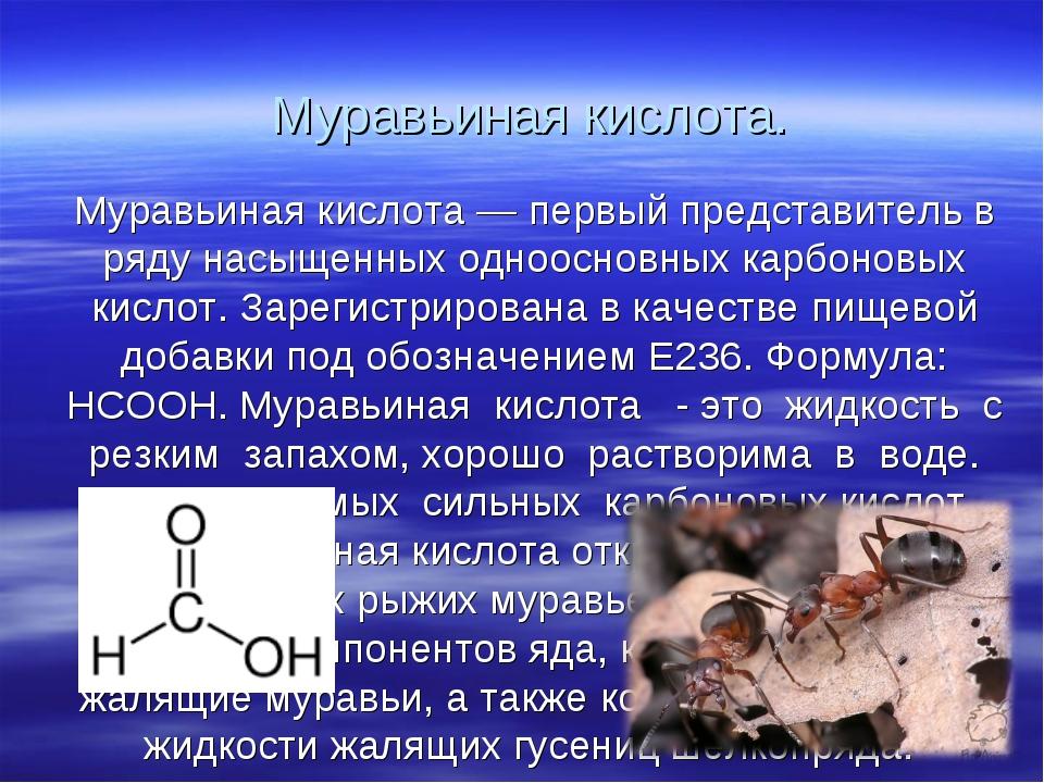Муравьиная кислота. Муравьиная кислота — первый представитель в ряду насыщенн...