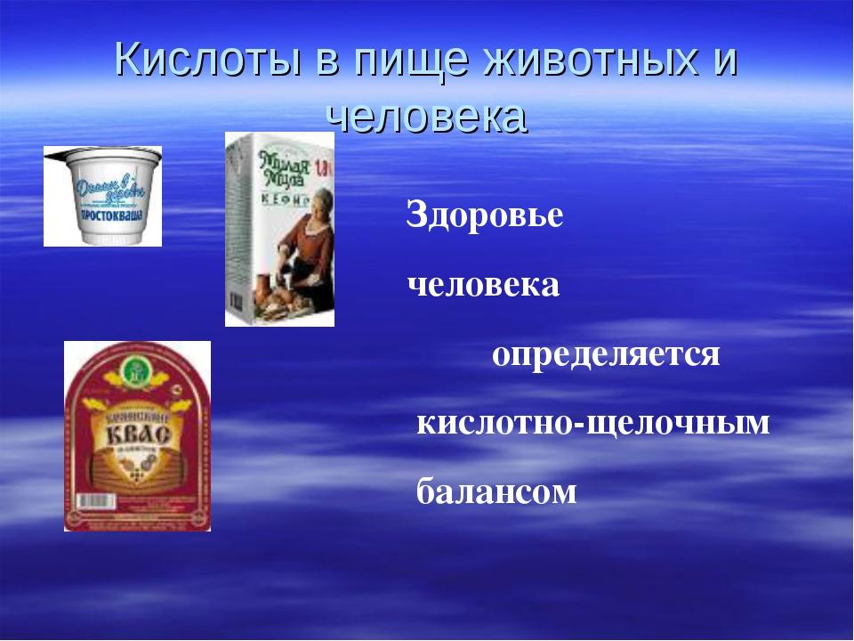 Кислоты в пище животных и человека Здоровье человека определяется кислотно-щ...