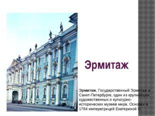 Эрмитаж Эрмитаж, Государственный Эрмитаж в Санкт-Петербурге, один из крупнейш