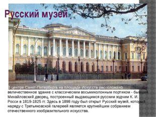 Русский музей В центре Санкт-Петербурга на площади Искусств расположено велич