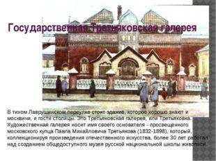 Государственная Третьяковская галерея В тихом Лаврушинском переулке стоит зда