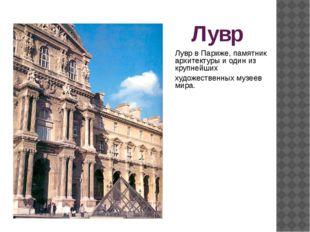 Лувр Лувр в Париже, памятник архитектуры и один из крупнейших художественных