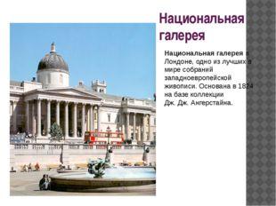 Национальная галерея Национальная галерея в Лондоне Национальная гале