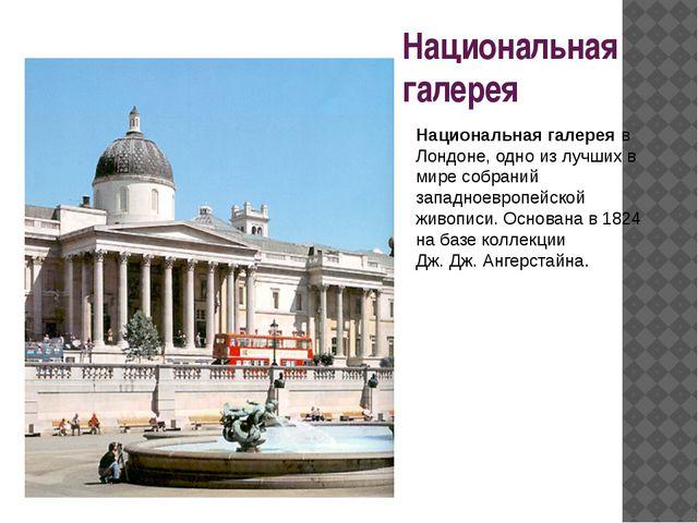 Национальная галерея Национальная галерея в Лондоне Национальная гале...