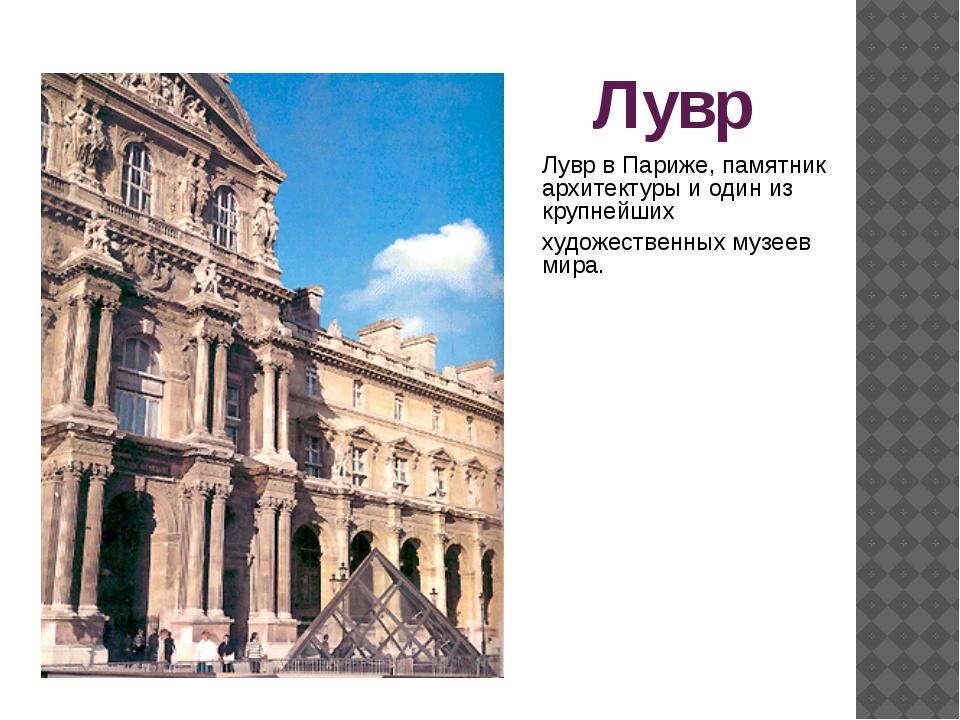 Лувр Лувр в Париже, памятник архитектуры и один из крупнейших художественных...