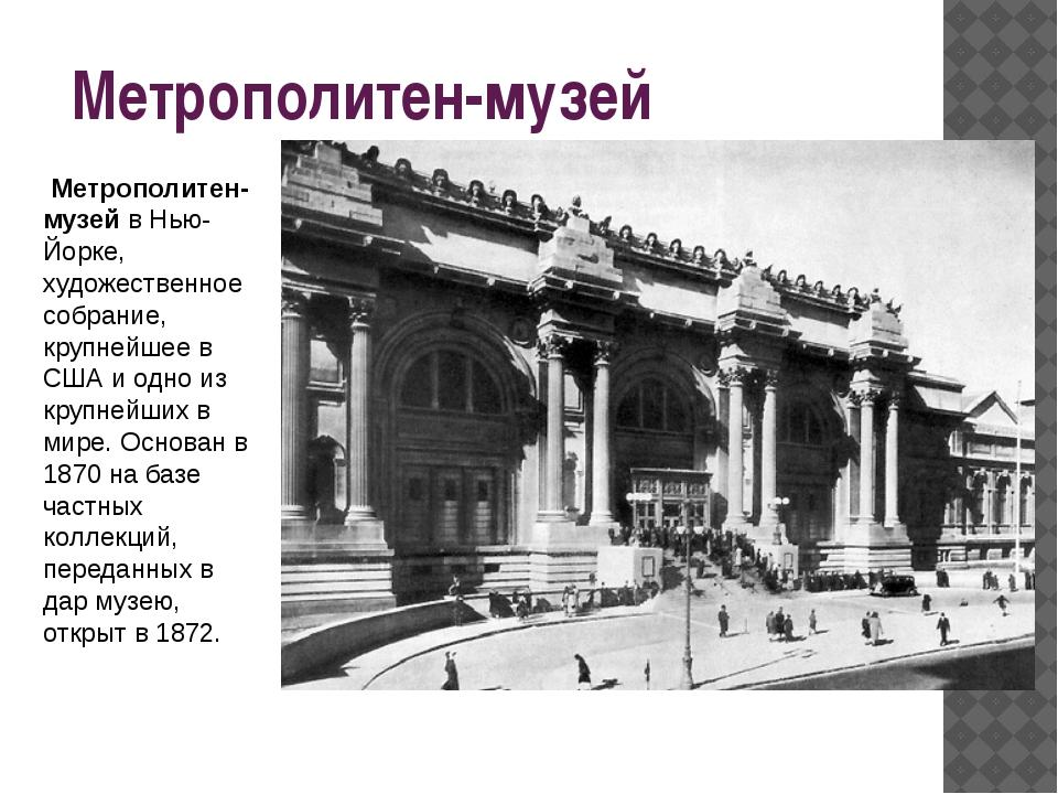 Метрополитен-музей Метрополитен-музей в Нью-Йорке, художественное собрание, к...