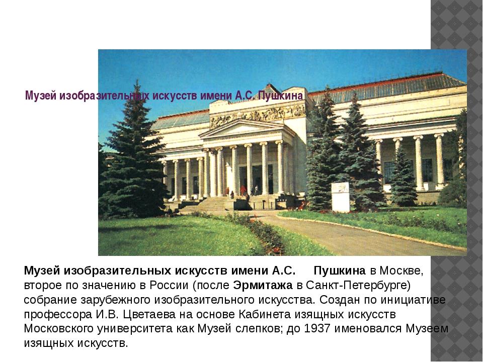 Музей изобразительных искусств имени А.С.Пушкина Музей изобразительных иску...