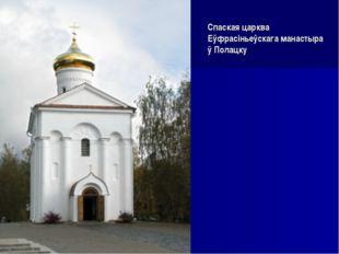 Спаская царква Еўфрасіньеўскага манастыра ў Полацку