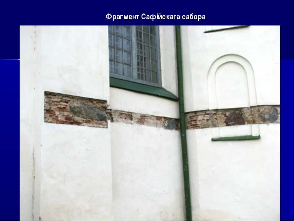 Фрагмент Сафійскага сабора