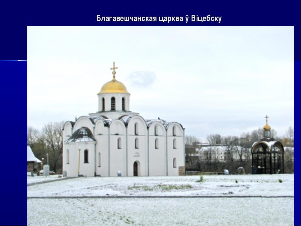 Благавешчанская царква ў Віцебску
