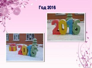 Год 2016
