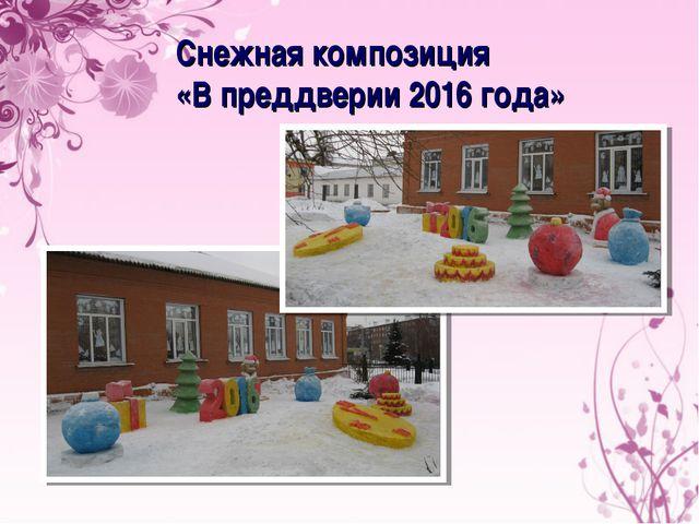 Снежная композиция «В преддверии 2016 года»