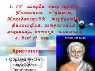 1. IV ғасырда өмір сүрген, Платонның оқушысы, Македонскийдің тәрбиешісі, фило