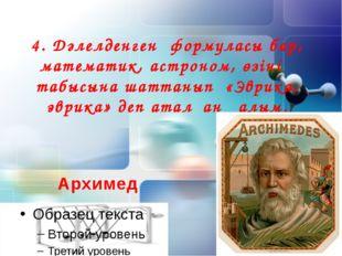 4. Дәлелденген формуласы бар, математик, астроном, өзінің табысына шаттанып «