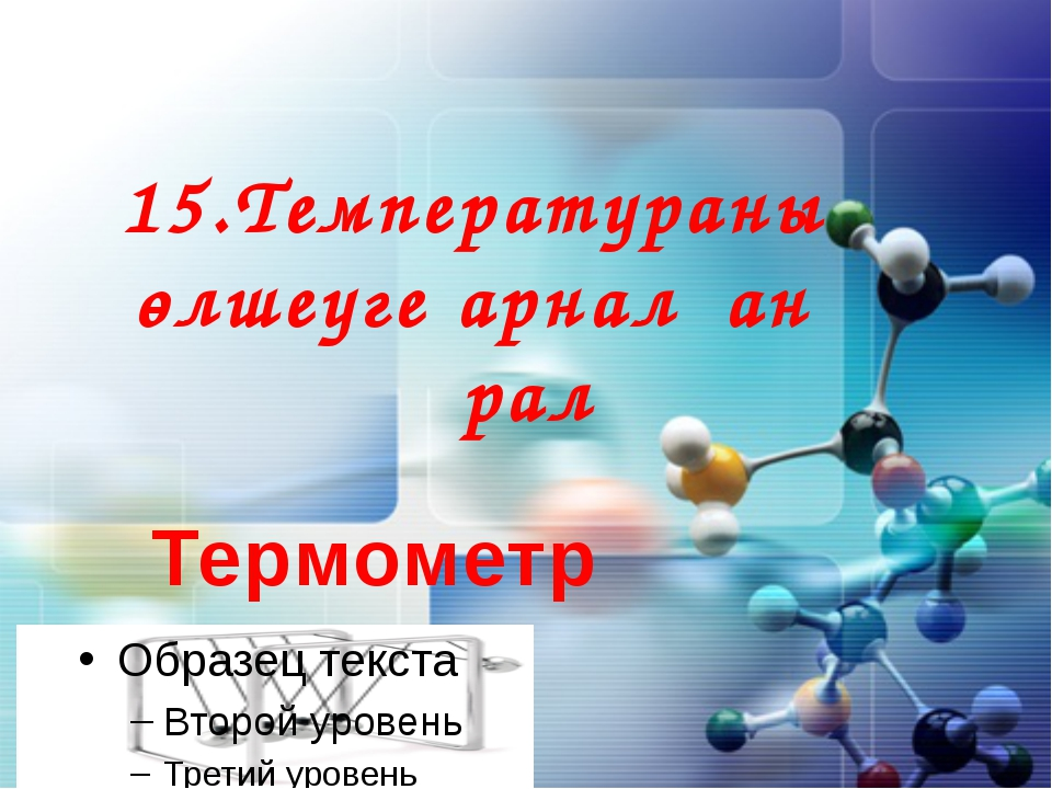 15.Температураны өлшеуге арналған құрал Термометр