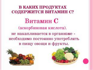 В КАКИХ ПРОДУКТАХ СОДЕРЖИТСЯ ВИТАМИН С? Витамин С (аскорбиновая кислота). не