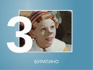БУРАТИНО 3