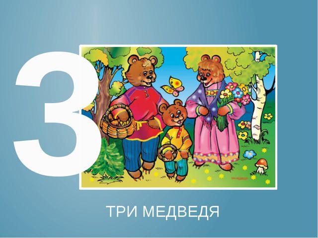 ТРИ МЕДВЕДЯ 3