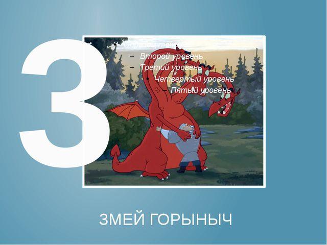 ЗМЕЙ ГОРЫНЫЧ 3