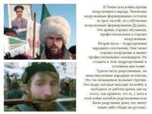 В Чечне шла война против вооруженного народа. Чеченские вооруженные формирова