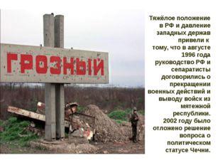 Тяжёлое положение в РФ и давление западных держав привели к тому, что в авгус
