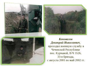 Коновалов Дмитрий Николаевич, проходил военную службу в Чеченской Республике