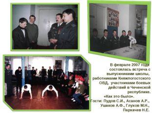 В феврале 2007 года состоялась встреча с выпускниками школы, работниками Княж