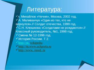 Литература: А. Михайлов «Чечня», Москва, 2002 год. А. Маливанчук «Один из тех