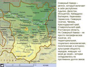 Северный Кавказ – регион, который включает в себя республики: Адыгею, Дагеста