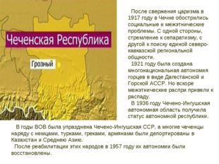 После свержения царизма в 1917 году в Чечне обострились социальные и межэтни