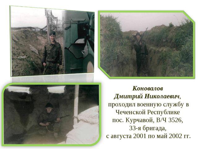 Коновалов Дмитрий Николаевич, проходил военную службу в Чеченской Республике...