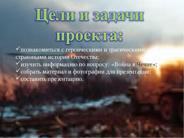 познакомиться с героическими и трагическими страницами истории Отечества; изу...