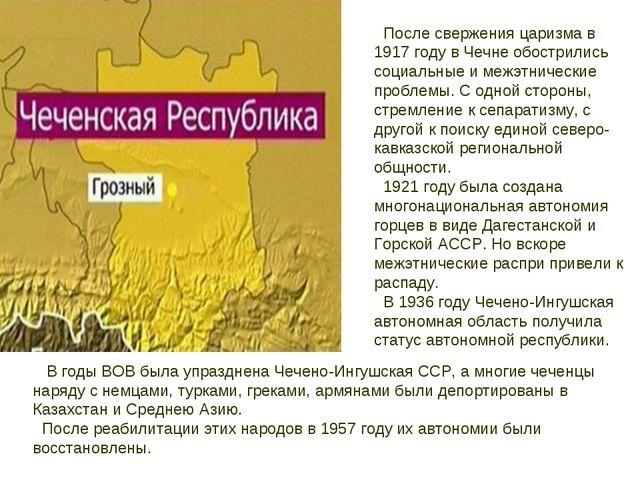 После свержения царизма в 1917 году в Чечне обострились социальные и межэтни...