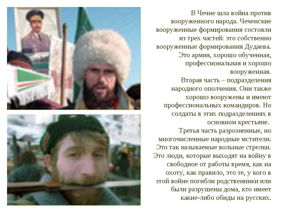 В Чечне шла война против вооруженного народа. Чеченские вооруженные формирова...