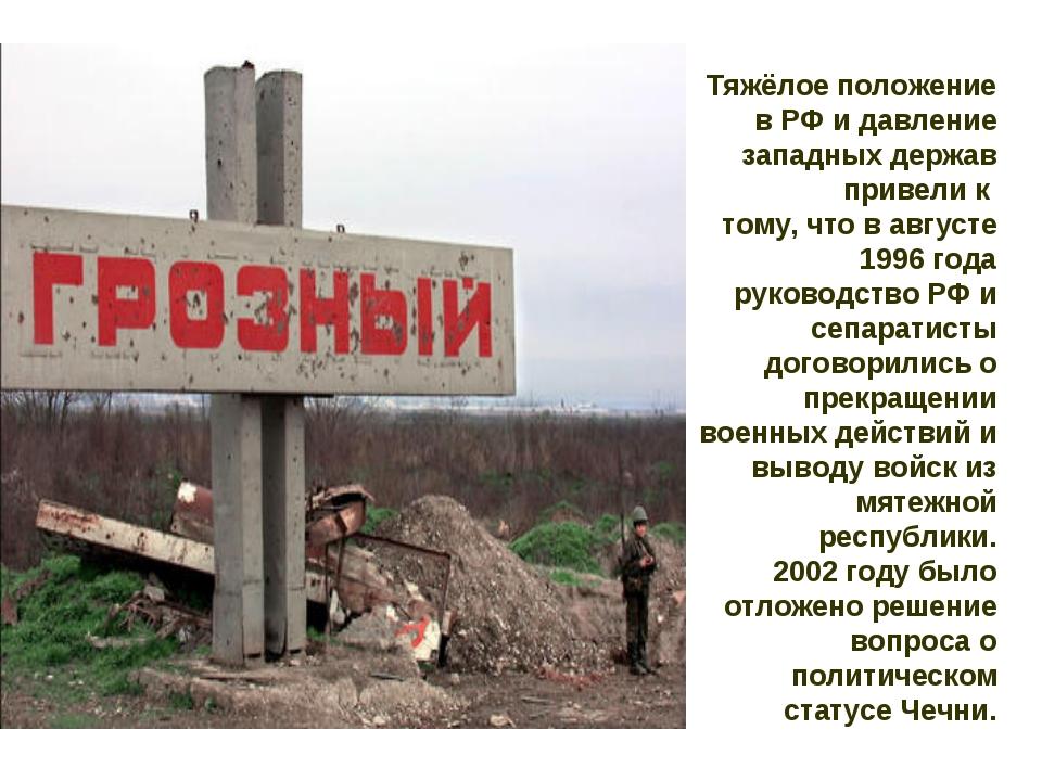 Тяжёлое положение в РФ и давление западных держав привели к тому, что в авгус...