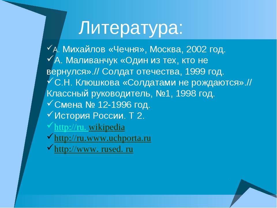 Литература: А. Михайлов «Чечня», Москва, 2002 год. А. Маливанчук «Один из тех...