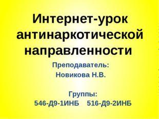 Интернет-урок антинаркотической направленности Преподаватель: Новикова Н.В. Г