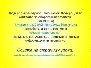 Федеральная служба Российской Федерации по контролю за оборотом наркотиков (Ф