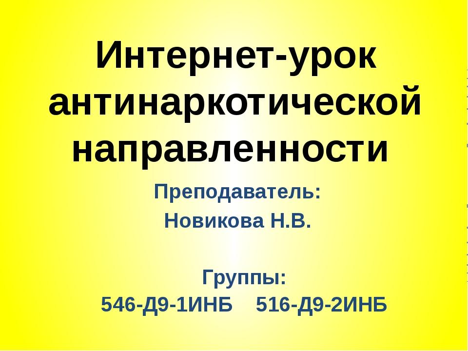 Интернет-урок антинаркотической направленности Преподаватель: Новикова Н.В. Г...