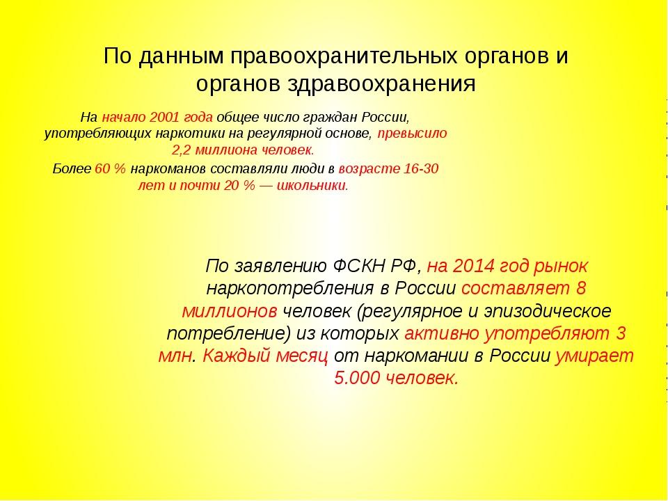 По данным правоохранительных органов и органов здравоохранения На начало 2001...